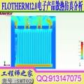 FLOTHERM12.0电子产品工程散热仿真分析入门到精通视频教程