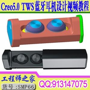 Creo5.0 TWS无线蓝牙耳机结构设计视频教程