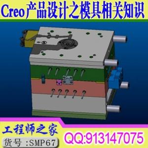 Creo ProE产品结构设计之模具结构相关知识讲解视频教程