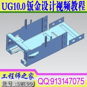 UG10.0钣金设计从入门到精通视频教程