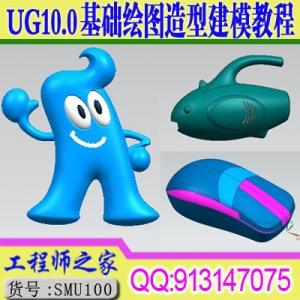 UG10.0基础绘图造型产品设计从入门到精通