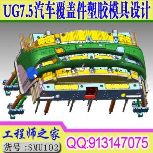 UG7.5大型汽车覆盖件塑胶模具设计UG分模结构设计从入门到精通视频教程