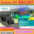 Flotherm 2019 电子系统散热仿真软件 Flotherm热仿真教程