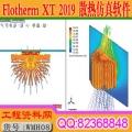 Flotherm XT 2019 Flotherm XT 2020 软件安装教程送视频和文档教程