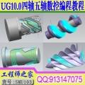 UG10.0四轴五轴4轴5轴数控CNC编程视频教程从入门到精通
