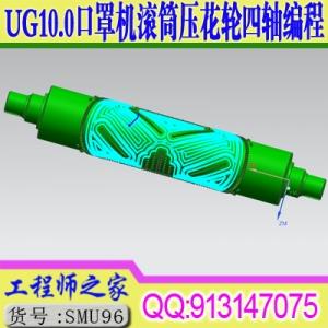 UG10.0口罩机四轴4轴KN95熔接齿模滚筒压花轮滚刀编程视频教程