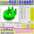 UG10.0塑胶模具压铸模具汽车模具出口模具报价视频教程
