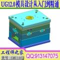 UG12.0模具设计从入门到精通UG分模结构设计全3D视频教程星创外挂