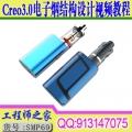 Creo3.0电子烟结构设计视频教程