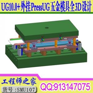 UG10.0+外挂PressUG五金模具全3D设计视频教程